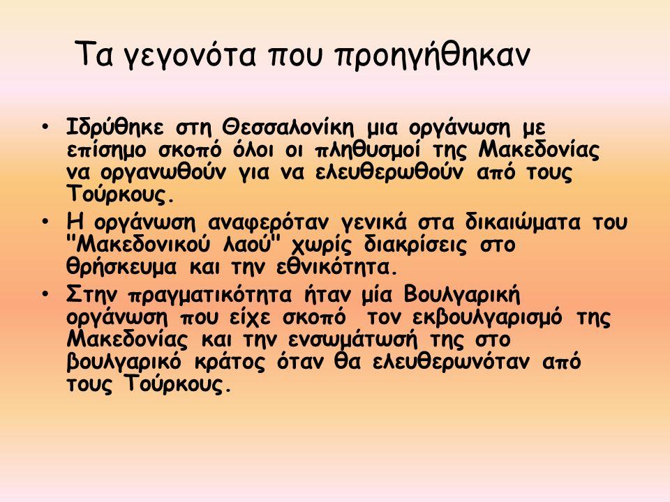Ιδρύθηκε στη Θεσσαλονίκη μια οργάνωση με επίσημο σκοπό όλοι οι πληθυσμοί της Μακεδονίας να οργανωθούν για να ελευθερωθούν από τους Τούρκους.