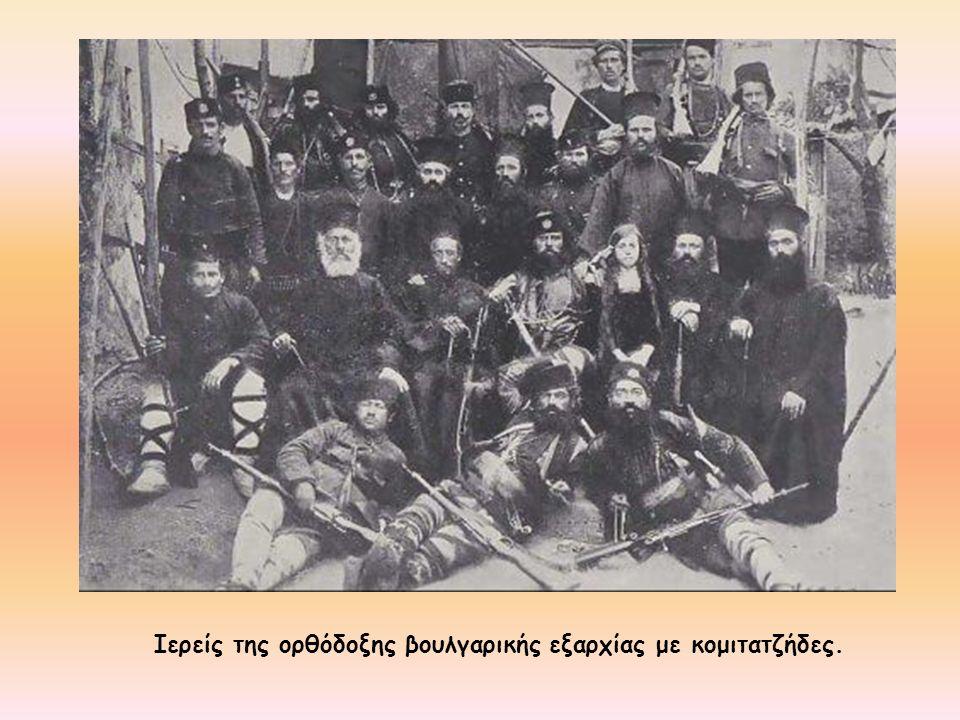 Ιερείς της ορθόδοξης βουλγαρικής εξαρχίας με κομιτατζήδες.