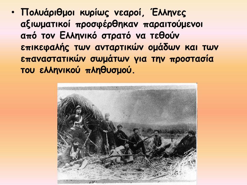 Πολυάριθμοι κυρίως νεαροί, Έλληνες αξιωματικοί προσφέρθηκαν παραιτούμενοι από τον Ελληνικό στρατό να τεθούν επικεφαλής των ανταρτικών ομάδων και των επαναστατικών σωμάτων για την προστασία του ελληνικού πληθυσμού.