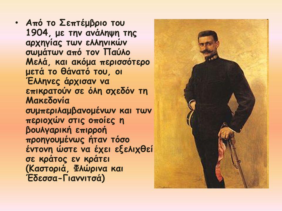 Από το Σεπτέμβριο του 1904, με την ανάληψη της αρχηγίας των ελληνικών σωμάτων από τον Παύλο Μελά, και ακόμα περισσότερο μετά το θάνατό του, οι Έλληνες άρχισαν να επικρατούν σε όλη σχεδόν τη Μακεδονία συμπεριλαμβανομένων και των περιοχών στις οποίες η βουλγαρική επιρροή προηγουμένως ήταν τόσο έντονη ώστε να έχει εξελιχθεί σε κράτος εν κράτει (Καστοριά, Φλώρινα και Έδεσσα-Γιαννιτσά)
