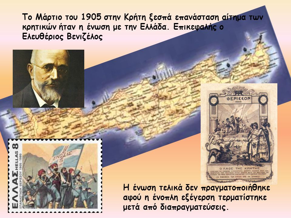 ΓΕΡΜΑΝΟΣ ΚΑΡΑΒΑΓΓΕΛΗΣ (1866-1935)Ως Μητροπολίτης Καστοριάς ξεσήκωνε και εμψύχωνε τους 'Ελληνες Μακεδονομάχους και ήταν ο μεγαλύτερος εχθρός του Βουλγαρικού Κομιτάτου.