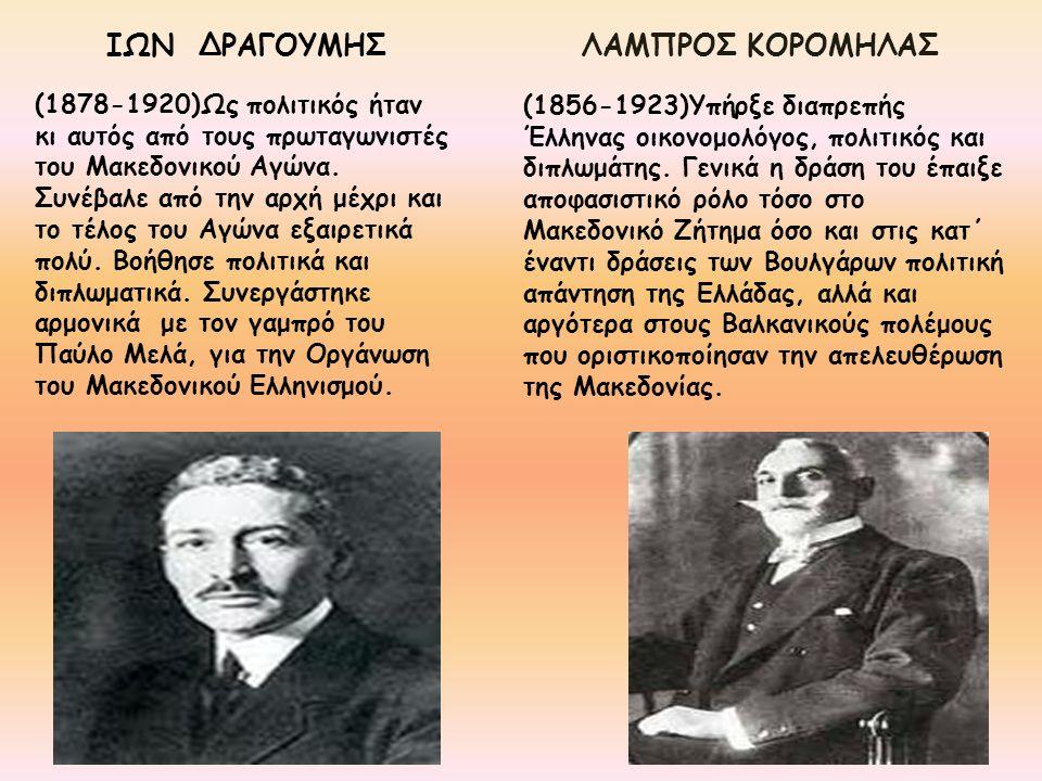 ΛΑΜΠΡΟΣ ΚΟΡΟΜΗΛΑΣ (1856-1923)Υπήρξε διαπρεπής Έλληνας οικονομολόγος, πολιτικός και διπλωμάτης.
