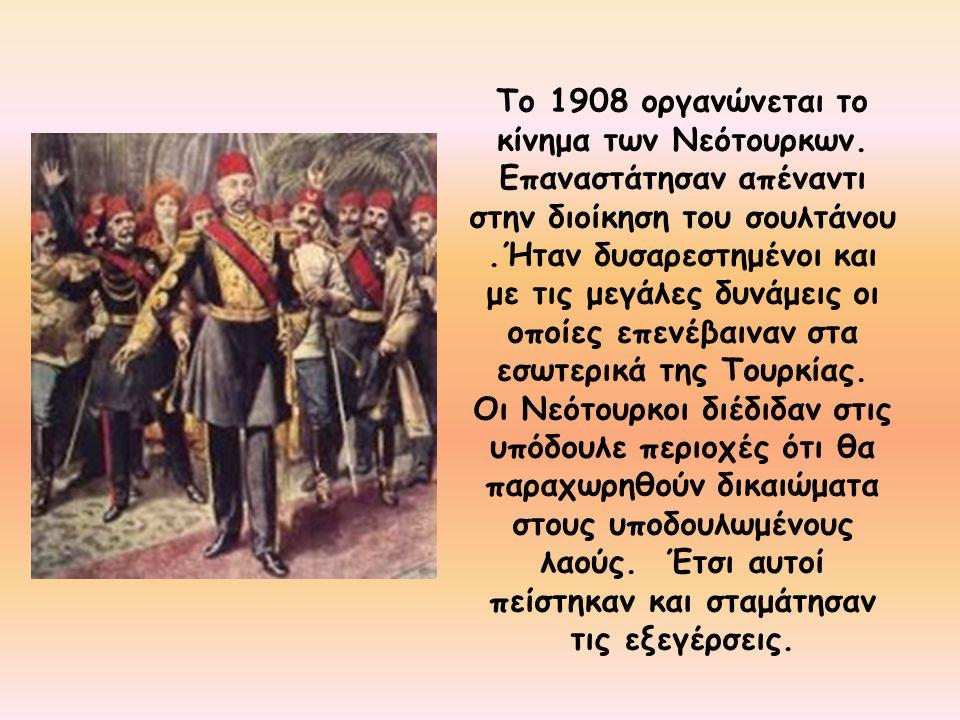 Το 1908 οργανώνεται το κίνημα των Νεότουρκων.
