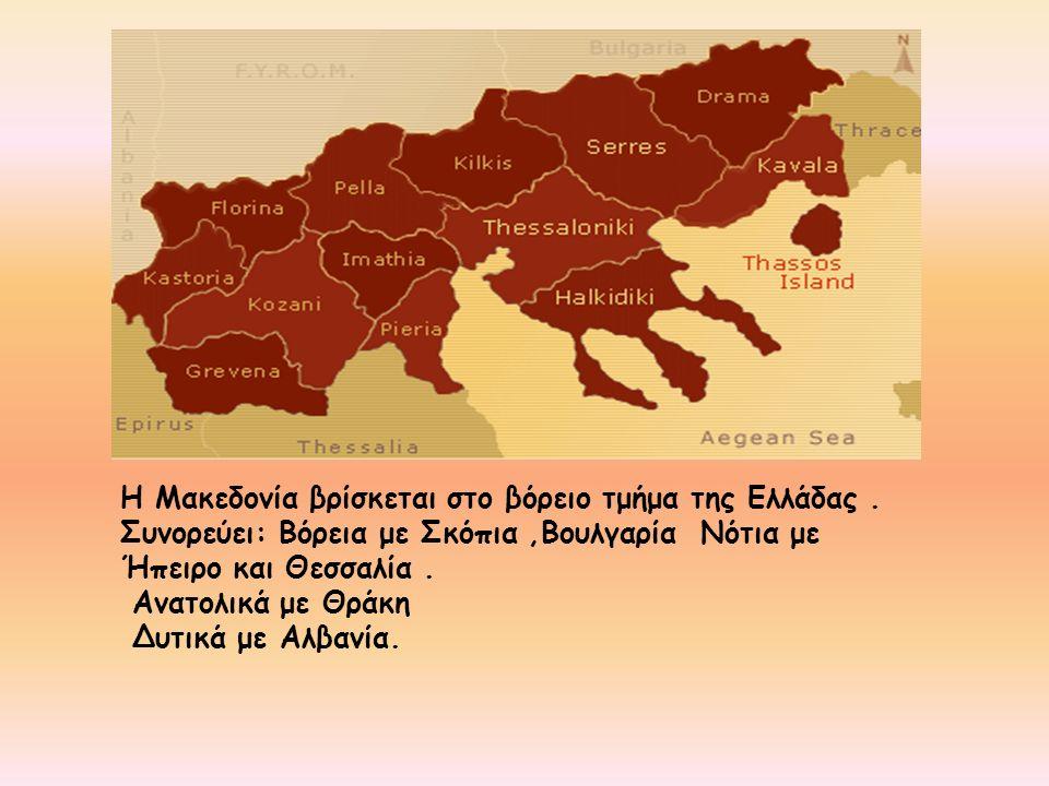 Η Μακεδονία βρίσκεται στο βόρειο τμήμα της Ελλάδας.
