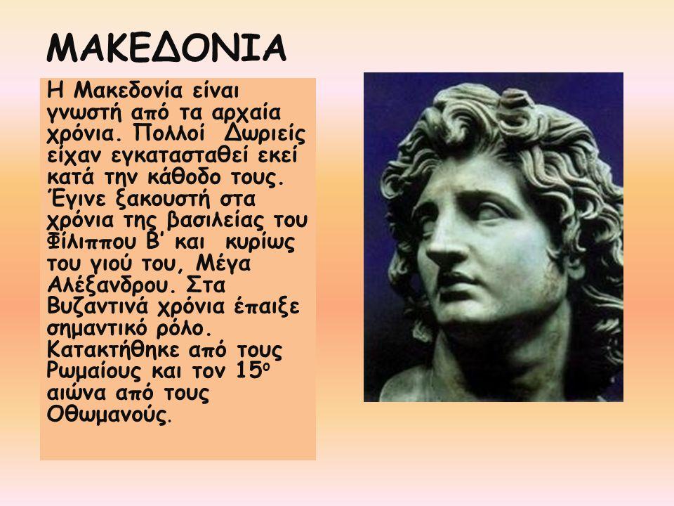 ΜΑΚΕΔΟΝΙΑ Η Μακεδονία είναι γνωστή από τα αρχαία χρόνια.