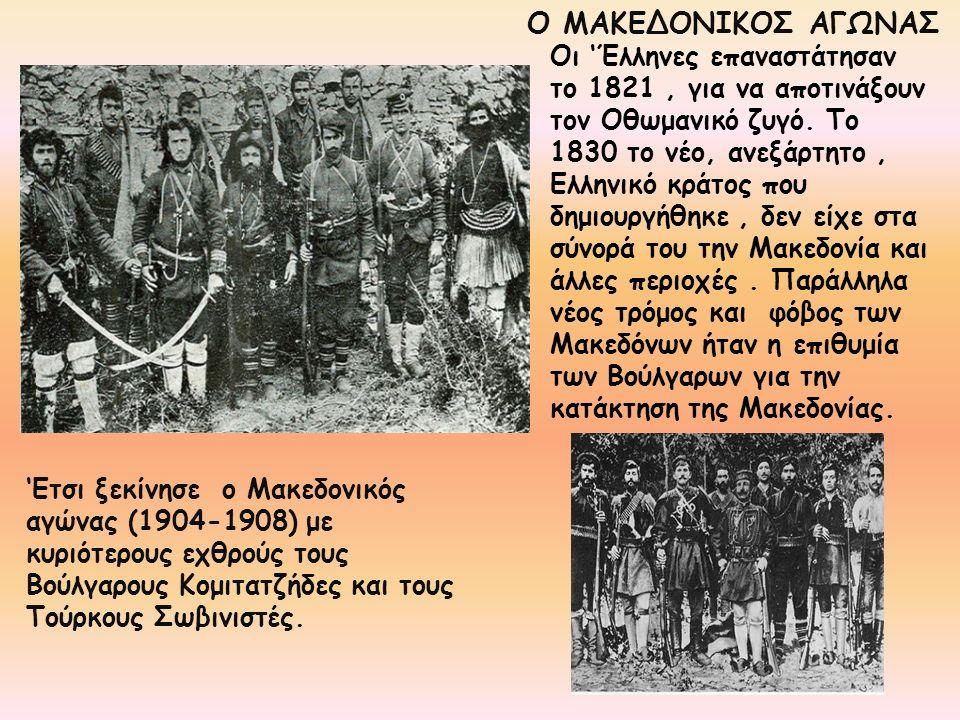 Ο ΜΑΚΕΔΟΝΙΚΟΣ ΑΓΩΝΑΣ Οι 'Έλληνες επαναστάτησαν το 1821, για να αποτινάξουν τον Οθωμανικό ζυγό.