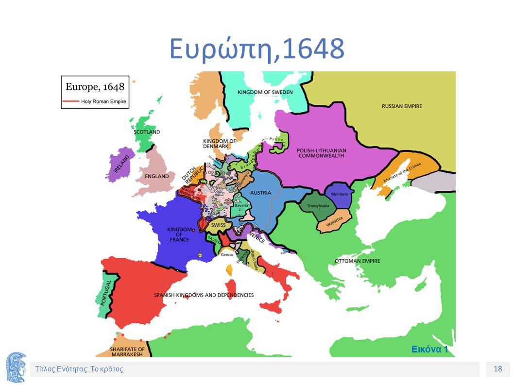18 Τίτλος Ενότητας: Το κράτος Ευρώπη,1648 Εικόνα 1