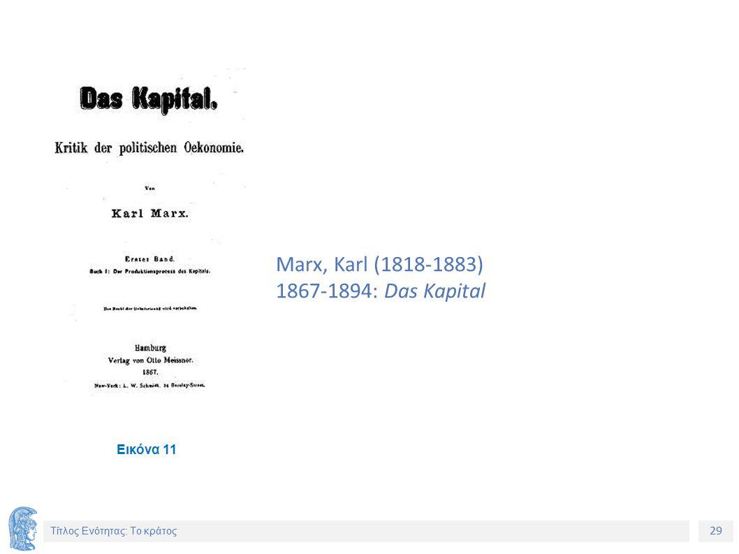 29 Τίτλος Ενότητας: Το κράτος Marx, Karl (1818-1883) 1867-1894: Das Kapital Εικόνα 11