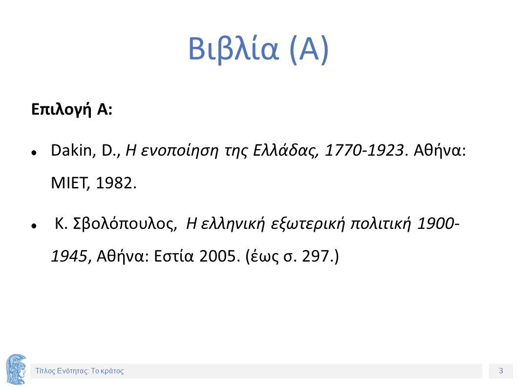 3 Τίτλος Ενότητας: Το κράτος Βιβλία (Α) Επιλογή Α: Dakin, D., Η ενοποίηση της Ελλάδας, 1770-1923.