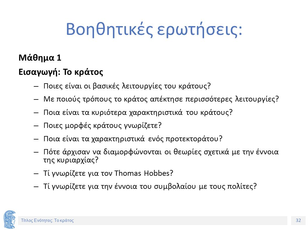 32 Τίτλος Ενότητας: Το κράτος Βοηθητικές ερωτήσεις: Μάθημα 1 Εισαγωγή: Το κράτος – Ποιες είναι οι βασικές λειτουργίες του κράτους.
