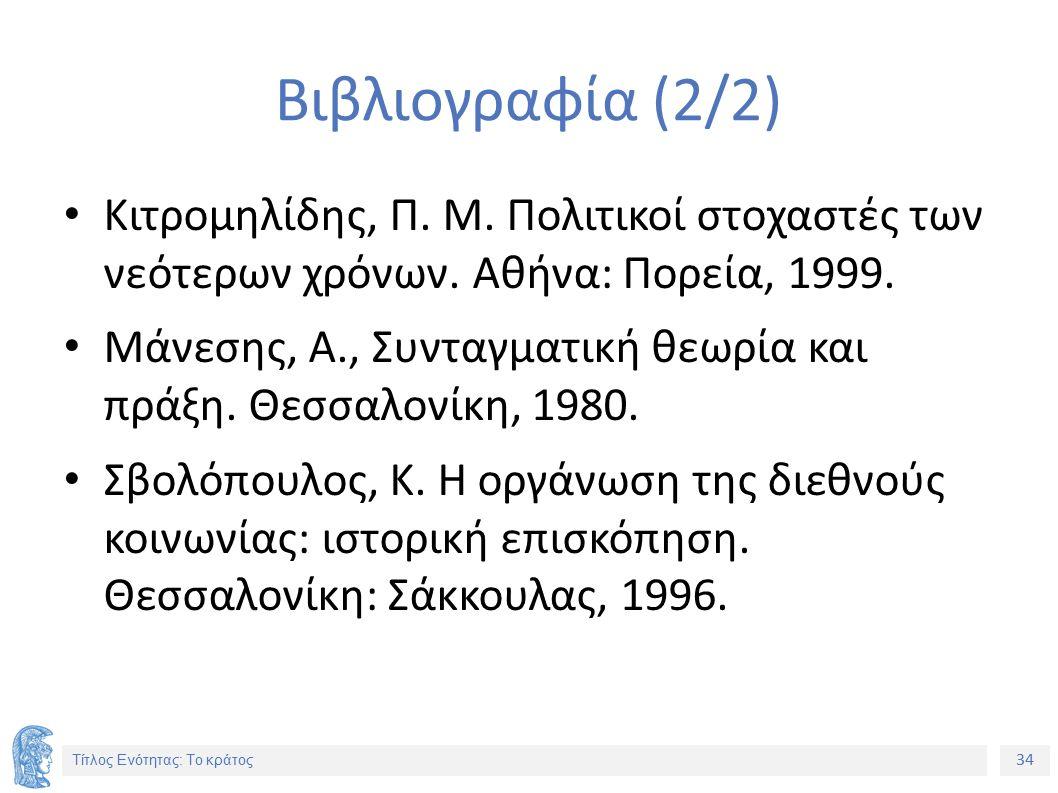 34 Τίτλος Ενότητας: Το κράτος Βιβλιογραφία (2/2) Κιτρομηλίδης, Π. Μ. Πολιτικοί στοχαστές των νεότερων χρόνων. Αθήνα: Πορεία, 1999. Μάνεσης, Α., Συνταγ