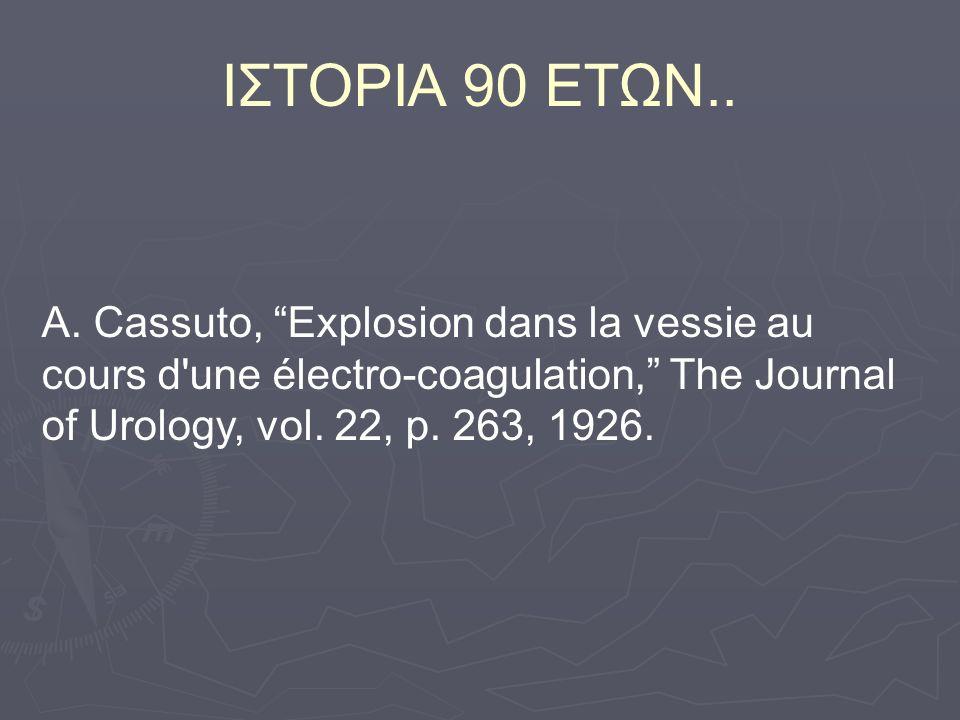 """ΙΣΤΟΡΙΑ 90 ΕΤΩΝ.. A. Cassuto, """"Explosion dans la vessie au cours d'une électro-coagulation,"""" The Journal of Urology, vol. 22, p. 263, 1926."""