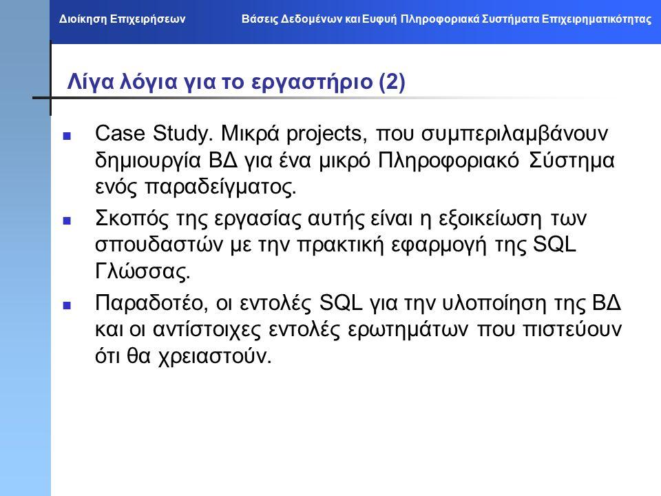 Διοίκηση Επιχειρήσεων Βάσεις Δεδομένων και Ευφυή Πληροφοριακά Συστήματα Επιχειρηματικότητας Λίγα λόγια για το εργαστήριο (2) Case Study.
