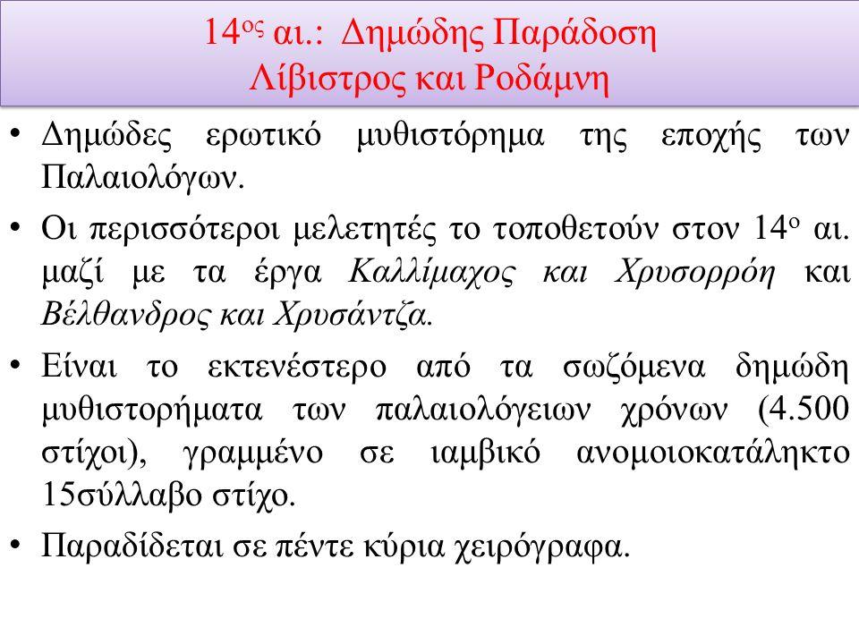 14 ος αι.: Δημώδης Παράδοση Λίβιστρος και Ροδάμνη Δημώδες ερωτικό μυθιστόρημα της εποχής των Παλαιολόγων.