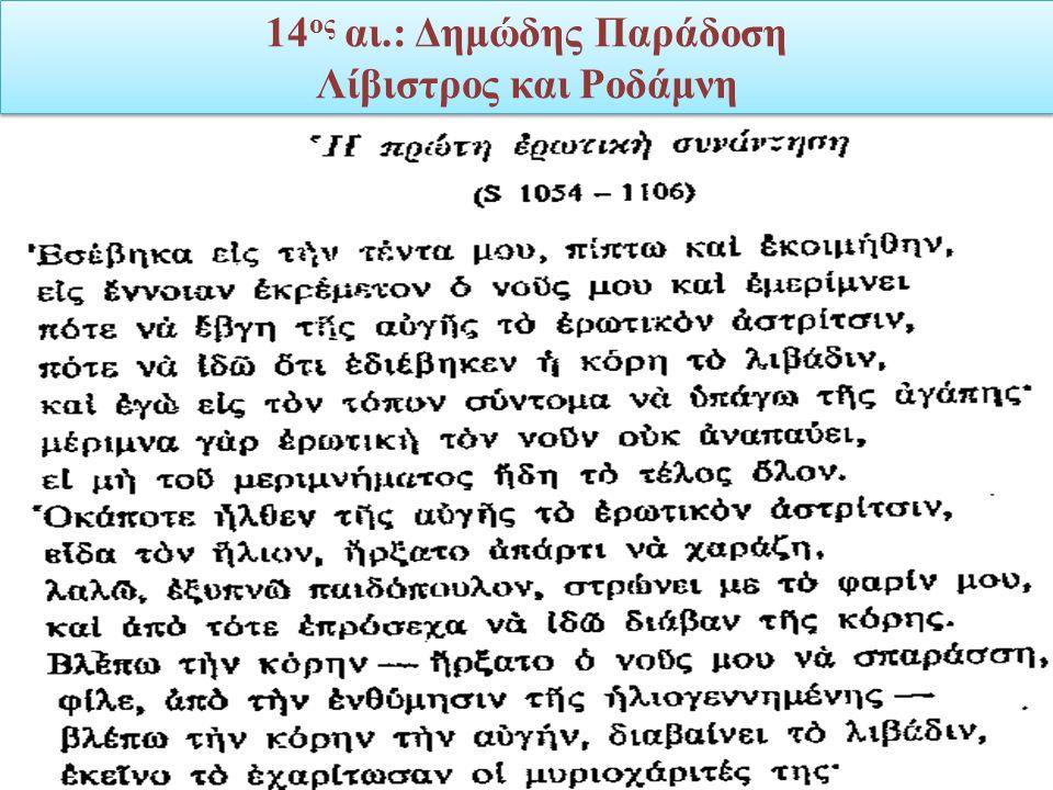 14 ος αι.: Δημώδης Παράδοση Λίβιστρος και Ροδάμνη