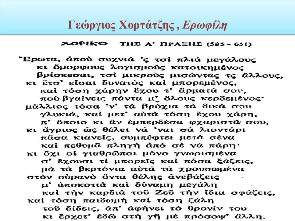 Γεώργιος Χορτάτζης, Ερωφίλη