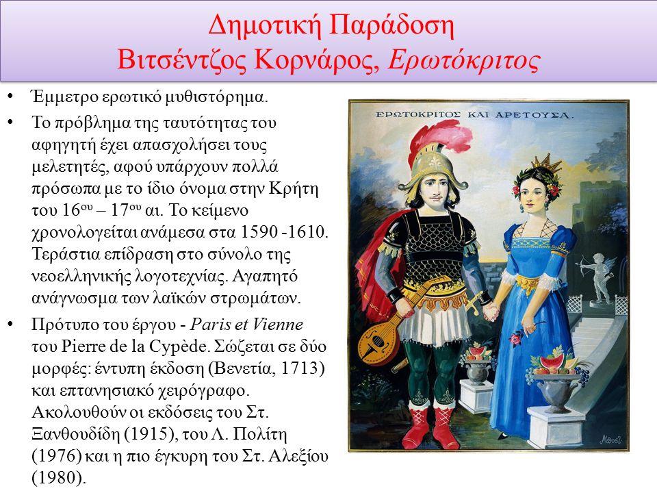 Δημοτική Παράδοση Βιτσέντζος Κορνάρος, Ερωτόκριτος Έμμετρο ερωτικό μυθιστόρημα.