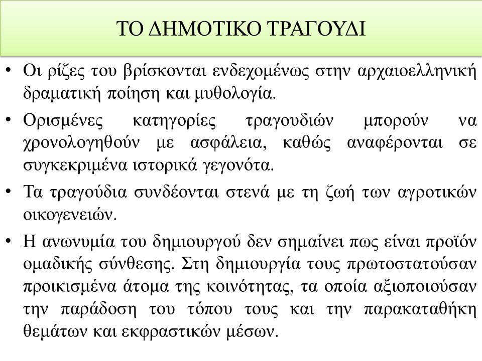 ΤΟ ΔΗΜΟΤΙΚΟ ΤΡΑΓΟΥΔΙ Οι ρίζες του βρίσκονται ενδεχομένως στην αρχαιοελληνική δραματική ποίηση και μυθολογία.