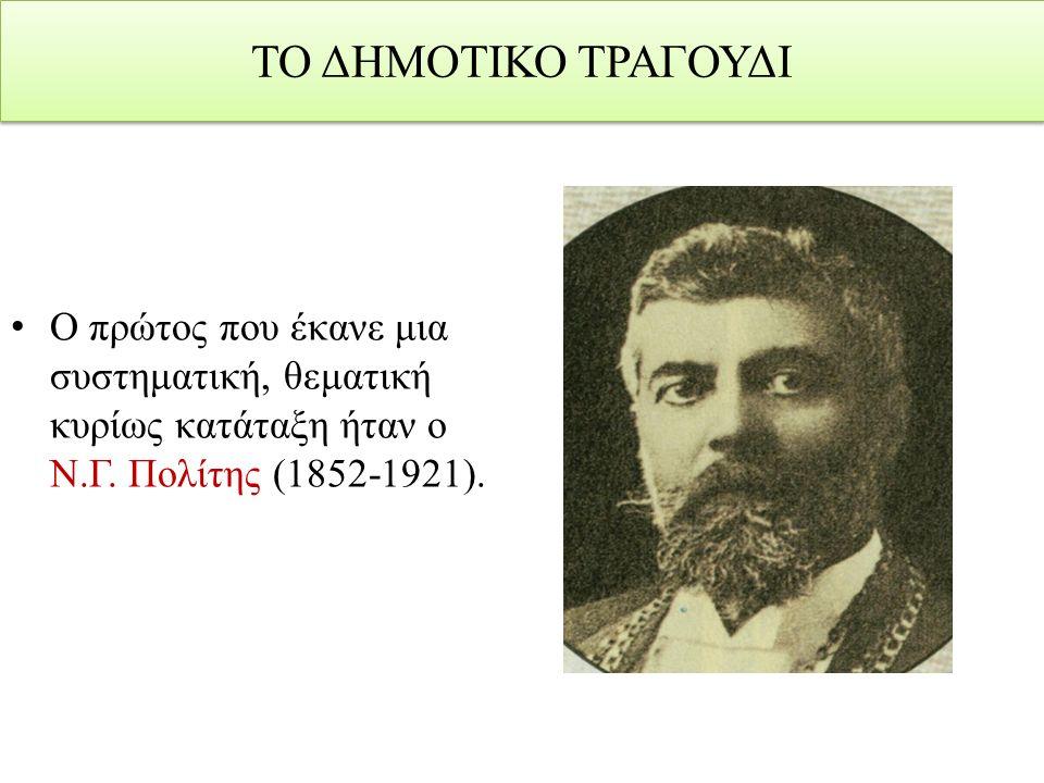 ΤΟ ΔΗΜΟΤΙΚΟ ΤΡΑΓΟΥΔΙ Ο πρώτος που έκανε μια συστηματική, θεματική κυρίως κατάταξη ήταν ο Ν.Γ.