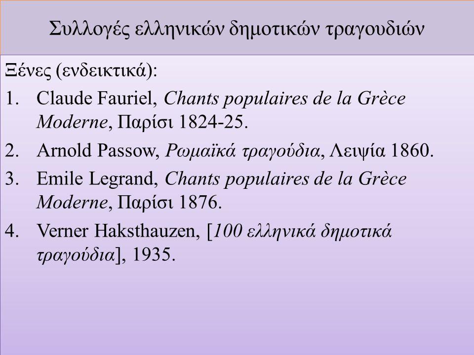 Συλλογές ελληνικών δημοτικών τραγουδιών Ξένες (ενδεικτικά): 1.Claude Fauriel, Chants populaires de la Grèce Moderne, Παρίσι 1824-25.