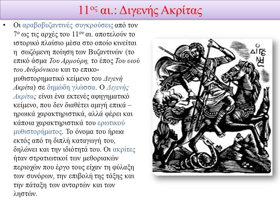11 ος αι.: Διγενής Ακρίτας Οι αραβοβυζαντινές συγκρούσεις από τον 7 ο ως τις αρχές του 11 ου αι.