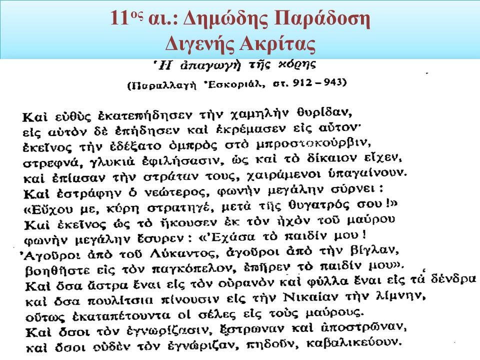 11 ος αι.: Δημώδης Παράδοση Διγενής Ακρίτας