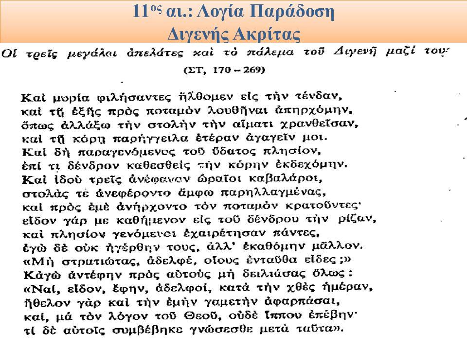 11 ος αι.: Λογία Παράδοση Διγενής Ακρίτας