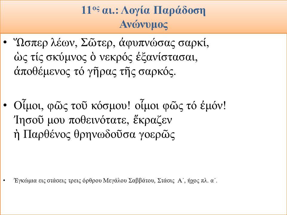 ΤΟ ΔΗΜΟΤΙΚΟ ΤΡΑΓΟΥΔΙ Το ελληνικό δημοτικό τραγούδι ως λογοτεχνικό είδος αντλεί το υλικό του από την προφορική λογοτεχνική παράδοση, αυτή που αναπτύσσεται από την ανάγκη που έχει κάθε άτομο και γενικότερα κάθε λαός να εκφράσει τα συναισθηματικά και ψυχικά του φορτία, τα ιδανικά του, τους πόνους και τις χαρές του, ακόμα τις εντυπώσεις και τις σκέψεις του μέσα στην ευκολομνημόνευτη ποίηση.
