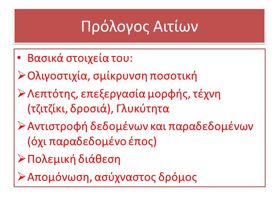 Πρόλογος Αιτίων Βασικά στοιχεία του:  Ολιγοστιχία, σμίκρυνση ποσοτική  Λεπτότης, επεξεργασία μορφής, τέχνη (τζιτζίκι, δροσιά), Γλυκύτητα  Αντιστροφή δεδομένων και παραδεδομένων (όχι παραδεδομένο έπος)  Πολεμική διάθεση  Απομόνωση, ασύχναστος δρόμος