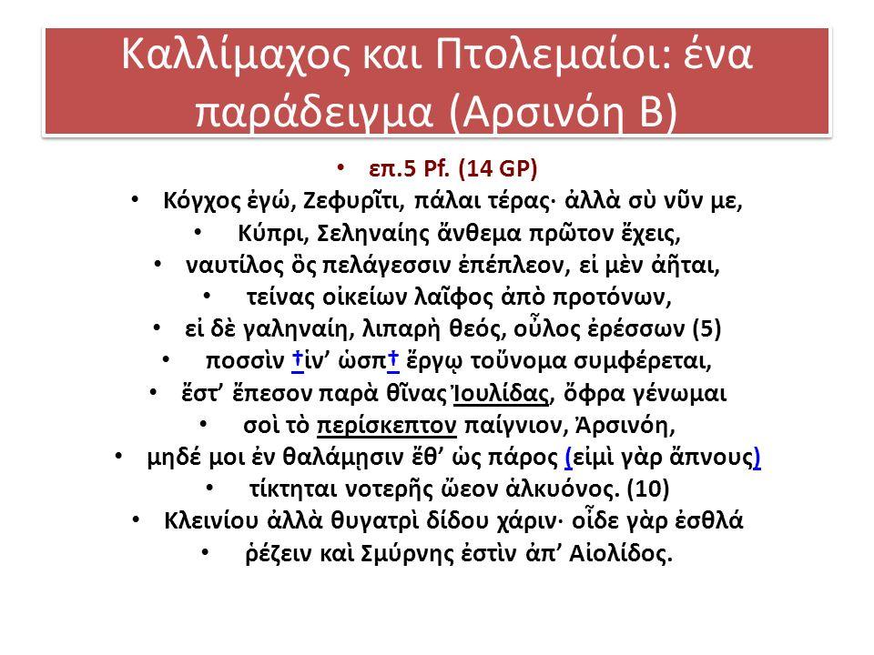 Καλλίμαχος και Πτολεμαίοι: ένα παράδειγμα (Αρσινόη Β) επ.5 Pf.