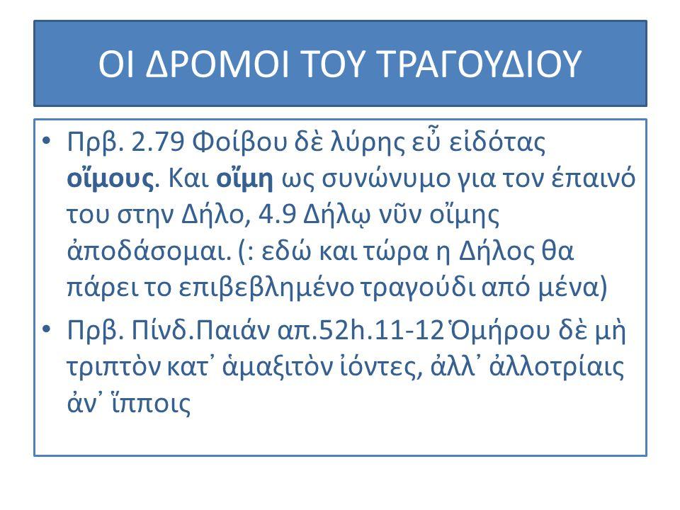ΟΙ ΔΡΟΜΟΙ ΤΟΥ ΤΡΑΓΟΥΔΙΟΥ Πρβ. 2.79 Φοίβου δὲ λύρης εὖ εἰδότας οἴμους.