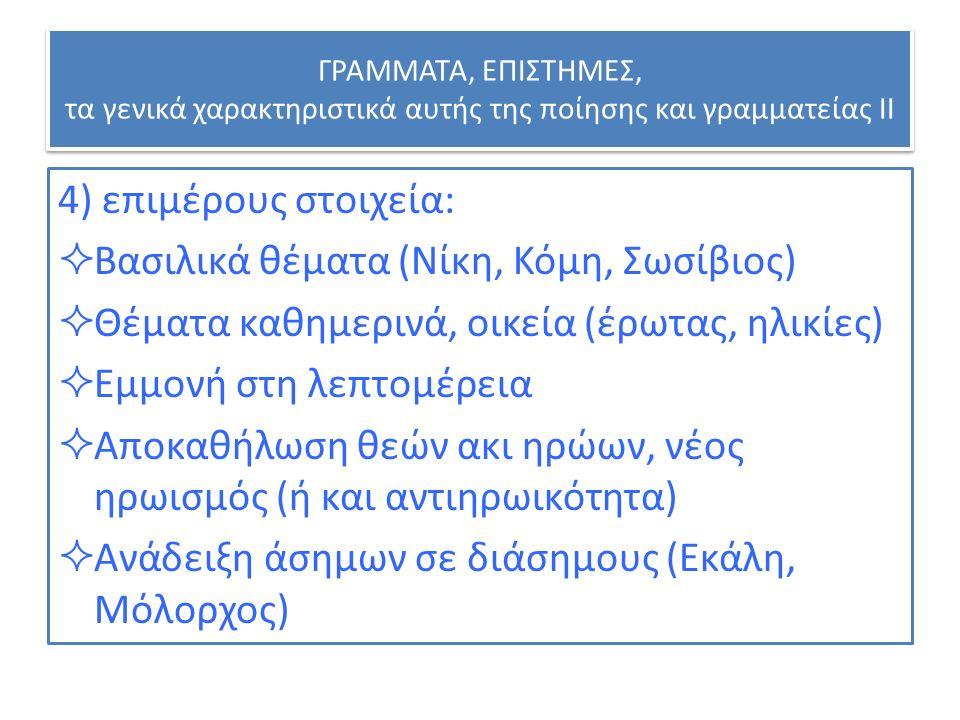 Καλλίμαχος και Αρσινόη Β 1.Σμύρνη, Ιουλίς Κέα: ΟΔΟΙΠΟΡΙΚΟ ΑΠΟ ΒΟΡΡΑ ΣΕ ΝΟΤΟ 2.