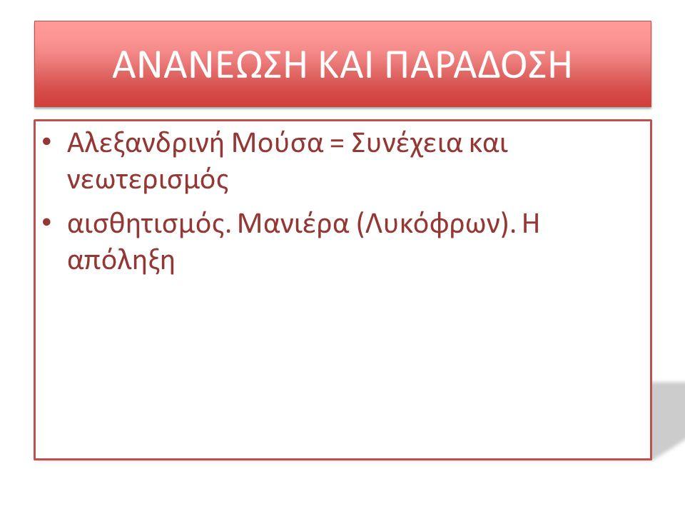 ΑΝΑΝΕΩΣΗ ΚΑΙ ΠΑΡΑΔΟΣΗ Αλεξανδρινή Μούσα = Συνέχεια και νεωτερισμός αισθητισμός.