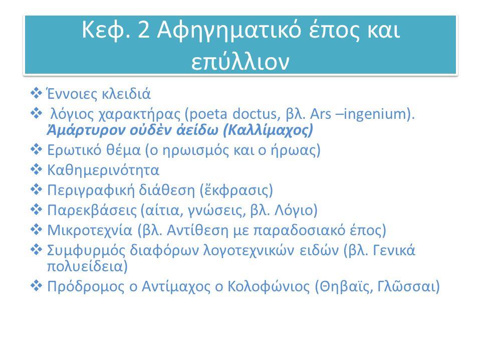 Κεφ. 2 Αφηγηματικό έπος και επύλλιον  Έννοιες κλειδιά  λόγιος χαρακτήρας (poeta doctus, βλ.