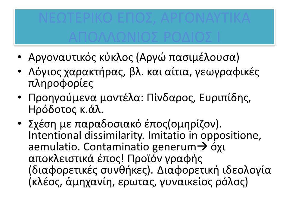 ΘΕΜΑΤΙΚΗ ΠΟΙΚΙΛΙΑ 1-5 παραδοσιακά ιαμβικά (ηθική, αίνος, επίθεση) 6,7,9, λατρευτικά αγάλματα με απόμακρη καταγωγή (9 τυρρηνική, 7 αίνος, 6 Ηλιδα) και με αιτιολογικό περιεχόμενο άρα και τα 3 μοιράζονται πολλά κοινά με τα Αίτια.