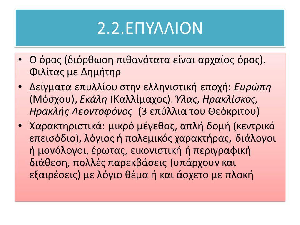 ΚΑΛΛΙΜΑΧΟΣ ΈΝΝΟΙΕΣ ΚΛΕΙΔΙΑ ακαδημαϊσμός, λογιοσύνη  Βιβλιοθηκονομία, φιλολογία, λεξικογραφία (πίναξ τῶν ἐν πάσῃ παιδείᾳ διαλαμψάντων καὶ ὧν συνέγραψαν, 120 τόμοι)  Αίτια (αιτιολογικές ιστορίες)  Επύλλιο βλ.