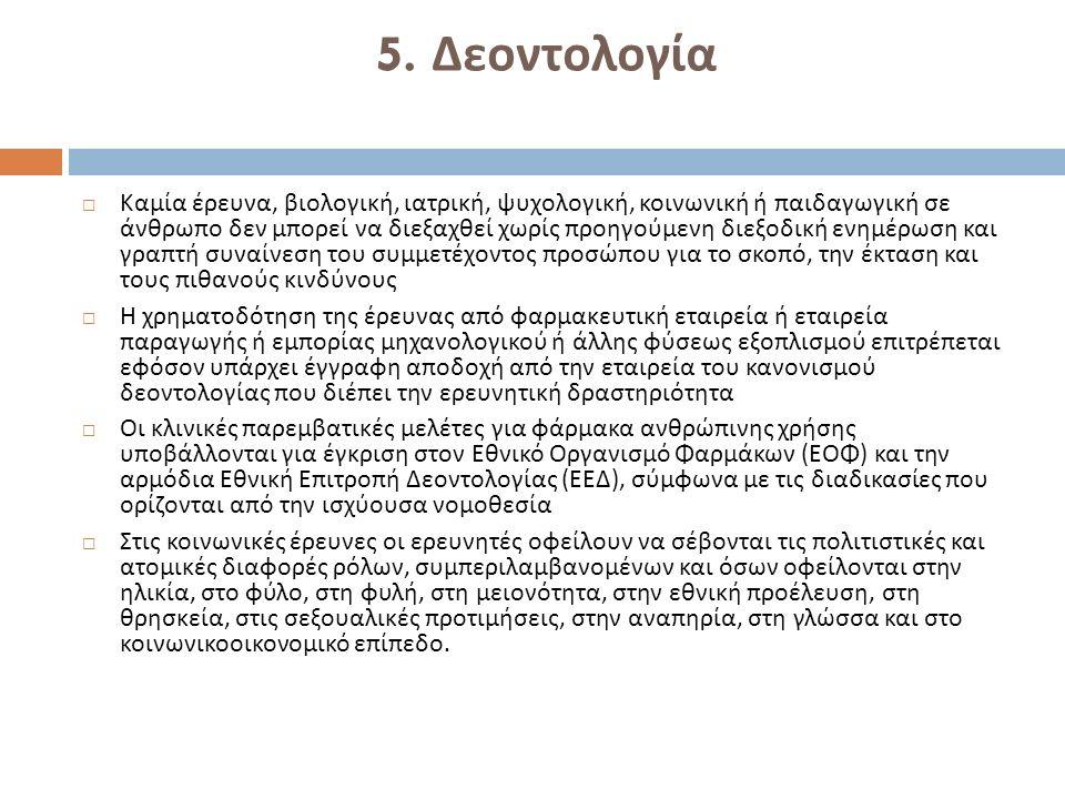 5. ∆ εοντολογία  Καμία έρευνα, βιολογική, ιατρική, ψυχολογική, κοινωνική ή παιδαγωγική σε άνθρωπο δεν μπορεί να διεξαχθεί χωρίς προηγούμενη διεξοδική