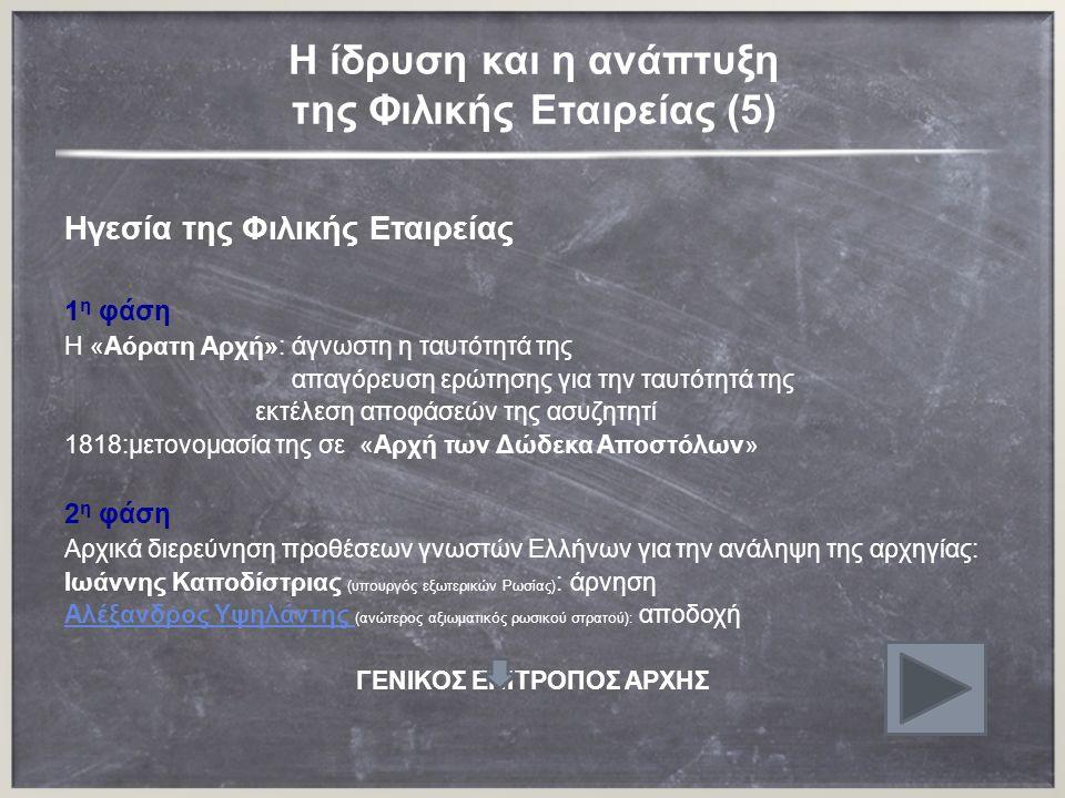 H ίδρυση και η ανάπτυξη της Φιλικής Εταιρείας (5) Ηγεσία της Φιλικής Εταιρείας 1 η φάση Η «Αόρατη Αρχή»: άγνωστη η ταυτότητά της απαγόρευση ερώτησης γ