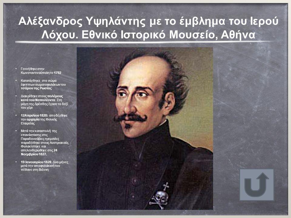 Αλέξανδρος Υψηλάντης με το έμβλημα του Ιερού Λόχου. Εθνικό Ιστορικό Μουσείο, Αθήνα Γεννήθηκε στην Κωνσταντινούπολη το 1792 Κατατάχθηκε στο σώμα έφιππω