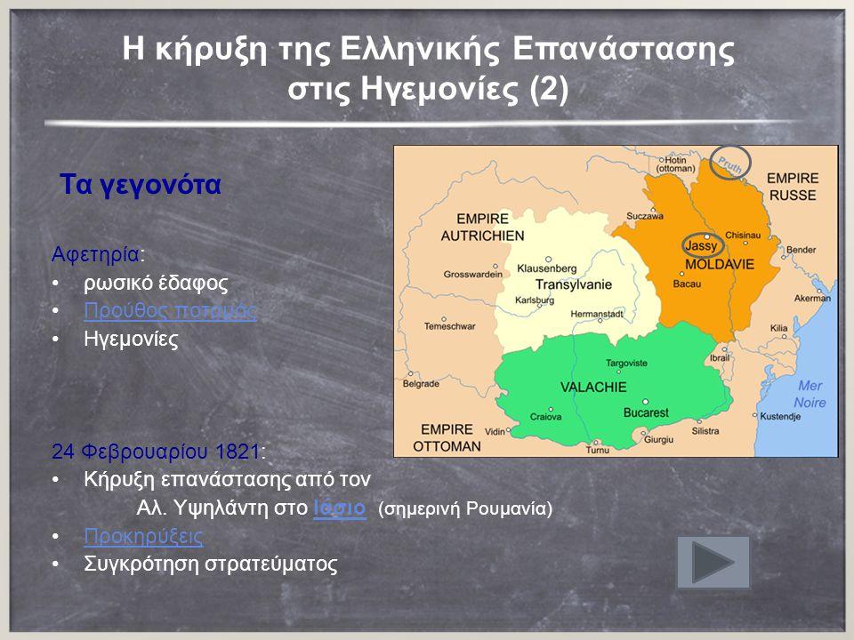 H κήρυξη της Ελληνικής Επανάστασης στις Ηγεμονίες (2) Τα γεγονότα Αφετηρία: ρωσικό έδαφος Προύθος ποταμός Ηγεμονίες 24 Φεβρουαρίου 1821: Κήρυξη επανάστασης από τον Αλ.