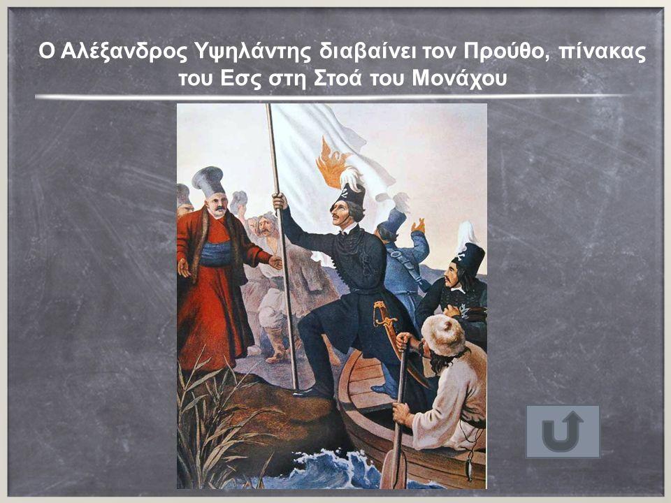 Ο Αλέξανδρος Υψηλάντης διαβαίνει τον Προύθο, πίνακας του Εσς στη Στοά του Μονάχου