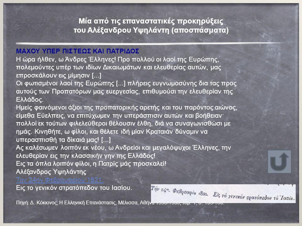 Μία από τις επαναστατικές προκηρύξεις του Αλέξανδρου Υψηλάντη (αποσπάσματα) ΜΑΧΟΥ ΥΠΕΡ ΠΙΣΤΕΩΣ ΚΑΙ ΠΑΤΡΙΔΟΣ Η ώρα ήλθεν, ω Άνδρες Έλληνες.