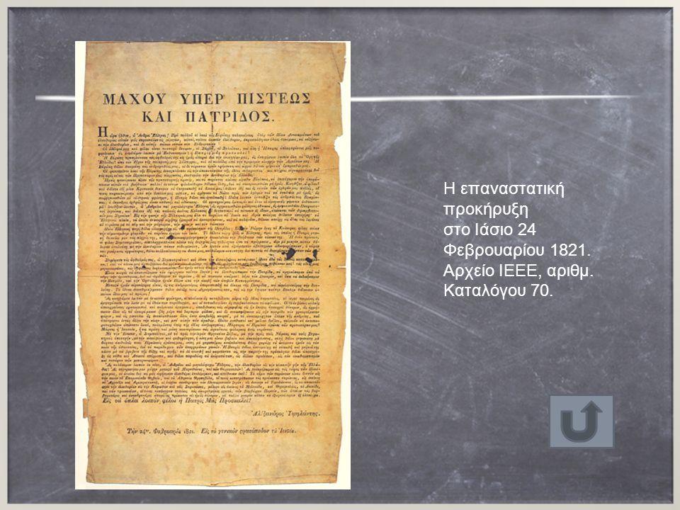 Η επαναστατική προκήρυξη στο Ιάσιο 24 Φεβρουαρίου 1821. Αρχείο ΙΕΕΕ, αριθμ. Καταλόγου 70.