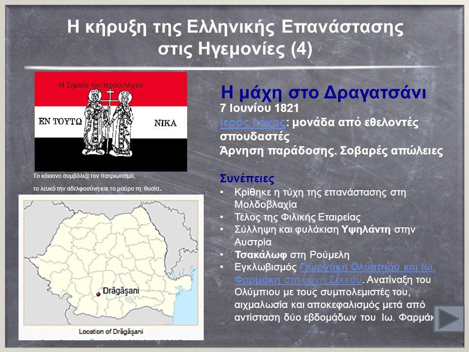 H κήρυξη της Ελληνικής Επανάστασης στις Ηγεμονίες (4) 7 Ιουνίου 1821 Ιερός λόχοςΙερός λόχος: μονάδα από εθελοντές σπουδαστές Άρνηση παράδοσης. Σοβαρές