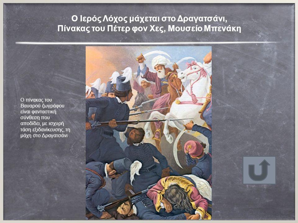 Ο Ιερός Λόχος μάχεται στο Δραγατσάνι, Πίνακας του Πέτερ φον Χες, Μουσείο Μπενάκη Ο πίνακας του Βαυαρού ζωγράφου είναι φανταστική σύνθεση που αποδίδει, με ισχυρή τάση εξιδανίκευσης, τη μάχη στο Δραγατσάνι.