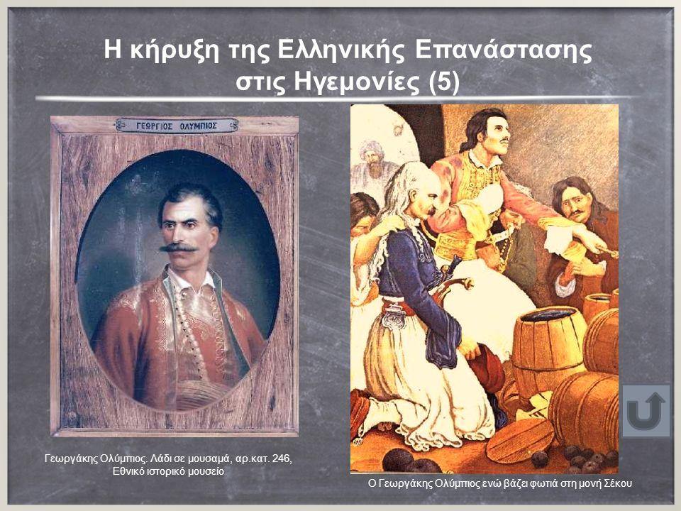 H κήρυξη της Ελληνικής Επανάστασης στις Ηγεμονίες (5) Γεωργάκης Ολύμπιος. Λάδι σε μουσαμά, αρ.κατ. 246, Εθνικό ιστορικό μουσείο Ο Γεωργάκης Ολύμπιος ε