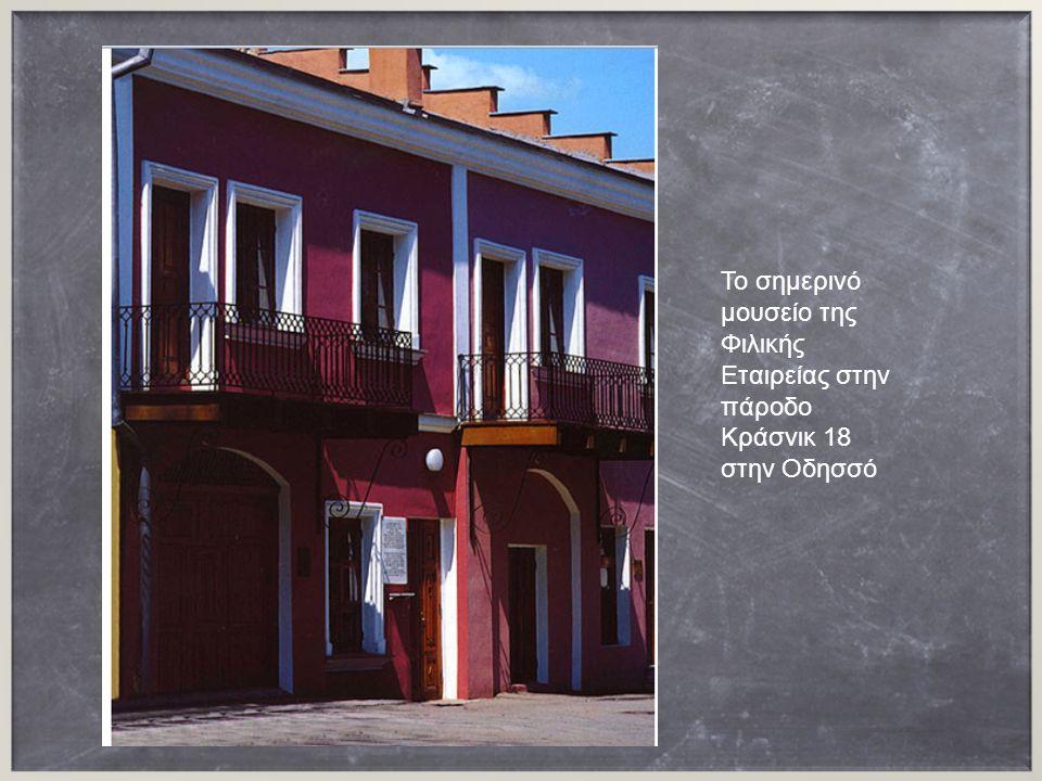 Το σημερινό μουσείο της Φιλικής Εταιρείας στην πάροδο Κράσνικ 18 στην Οδησσό