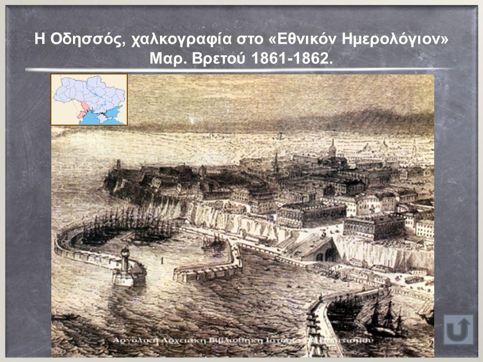 Η Οδησσός, χαλκογραφία στο «Εθνικόν Ημερολόγιον» Μαρ. Βρετού 1861-1862.