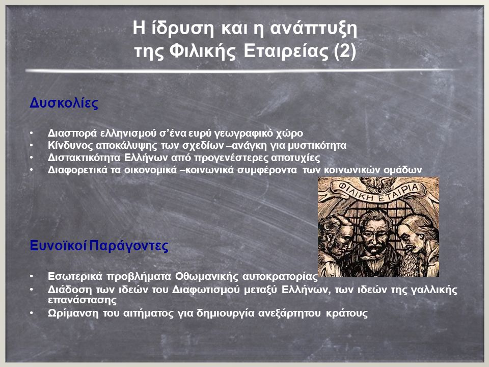 H ίδρυση και η ανάπτυξη της Φιλικής Εταιρείας (2) Δυσκολίες Διασπορά ελληνισμού σ'ένα ευρύ γεωγραφικό χώρο Κίνδυνος αποκάλυψης των σχεδίων –ανάγκη για