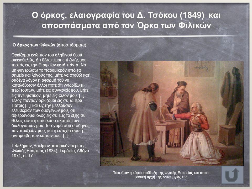 Ο όρκος, ελαιογραφία του Δ. Τσόκου (1849) και αποσπάσματα από τον Όρκο των Φιλικών Ο όρκος των Φιλικών (αποσπάσματα) Ορκίζομαι ενώπιον του αληθινού θε